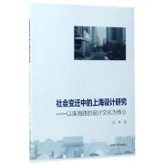 社会变迁中的上海设计研究--以淮海路的设计文化为核心