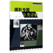 摄影专题分类详解(高等院校摄影摄像精品教材)