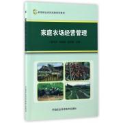 家庭农场经营管理(新型职业农民培育系列教材)