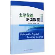 大学英语泛读教程