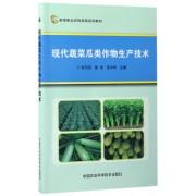 现代蔬菜瓜类作物生产技术(新型职业农民培育系列教材)