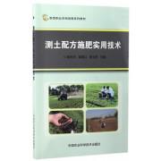 测土配方施肥实用技术(新型职业农民培育系列教材)