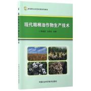 现代粮棉油作物生产技术(新型职业农民培育系列教材)