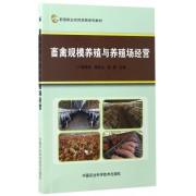 畜禽规模养殖与养殖场经营(新型职业农民培育系列教材)