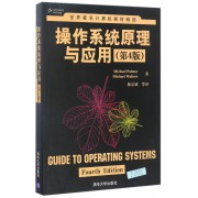 操作系统原理与应用(第4版世界著名计算机教材精选)