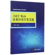 .NET Web企业应用开发实战(高等院校信息技术规划教材)