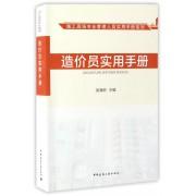 造价员实用手册/施工现场专业管理人员实用手册系列