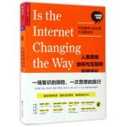 人类思维如何与互联网共同进化/对话最伟大的头脑大问题系列