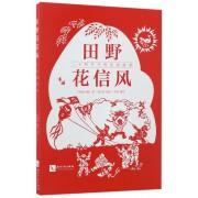 田野花信风(二十四节气的民俗故事)
