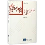 教育心理学ABC/民国ABC丛书