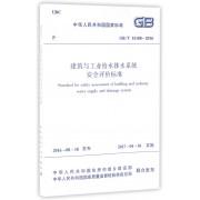 建筑与工业给水排水系统安全评价标准(GB\T51188-2016)/中华人民共和国国家标准