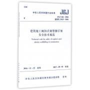 建筑施工碗扣式钢管脚手架安全技术规范(JGJ166-2016备案号J823-2016)/中华人民共和国行业标准
