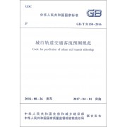 城市轨道交通客流预测规范(GB\T51150-2016)/中华人民共和国国家标准
