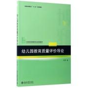 幼儿园教育质量评价导论(21世纪学前教育专业规划教材普通高等教育十二五规划教材)