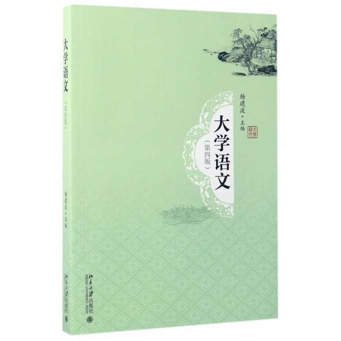 大学语文(第4版)