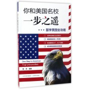 你和美国名校一步之遥(留学美国全攻略)
