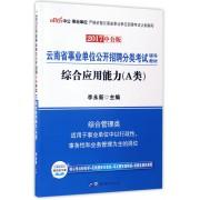 综合应用能力(A类2017中公版云南省事业单位公开招聘分类考试辅导教材)
