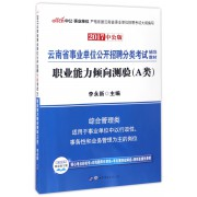 职业能力倾向测验(A类2017中公版云南省事业单位公开招聘分类考试辅导教材)