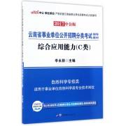 综合应用能力(C类2017中公版云南省事业单位公开招聘分类考试辅导教材)