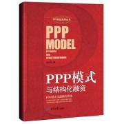 PPP模式与结构化融资/PPP实战系列丛书