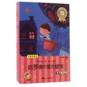 CD哈罗德的紫色蜡笔(童年幻想篇附书)