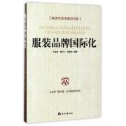 服装品牌国际化/经济学学术前沿书系