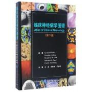 临床神经病学图谱(第3版)(精)