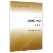 急诊护理学(供护理类专业用第2版全国医学院校高职高专规划教材)