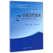 中医诊疗技术(供临床医学等专业用高职高专院校精编特色教材)