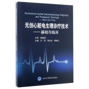 无创心脏电生理诊疗技术--基础与临床(精)