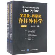 罗思曼-西蒙尼脊柱外科学(平装版第6版上下)