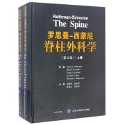 罗思曼-西蒙尼脊柱外科学(第6版上下)(精)