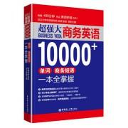 超强大商务英语10000+单词商务短语一本全掌握