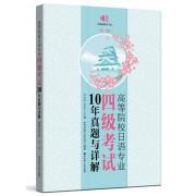 高等院校日语专业四级考试10年真题与详解(第2版)