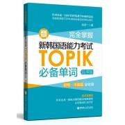完全掌握新韩国语能力考试TOPIK必备单词(初级中高级全收录乱序版)