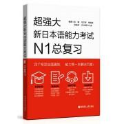 超强大新日本语能力考试N1总复习
