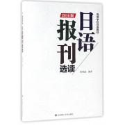 日语报刊选读(2016版高等学校日语教材)