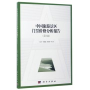 中国旅游景区门票价格分析报告(2016)