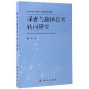 译者与翻译技术转向研究