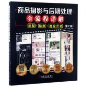 商品摄影与后期处理全流程详解(拍摄精修视觉营销第2版)