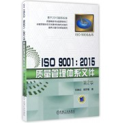 ISO9001:2015质量管理体系文件(第2版)/ISO9000丛书