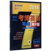 4周攻克考博英语写译周计划(第5版2018)/英语周计划系列丛书