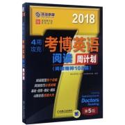 4周攻克考博英语阅读周计划(阅读精粹108篇第5版2018)/英语周计划系列丛书