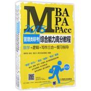 2018MBA MPA MPAcc管理类联考综合能力高分教程(数学+逻辑+写作三合一复习指导第2版共3册)