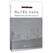 揭秘中国第一批万吨轮