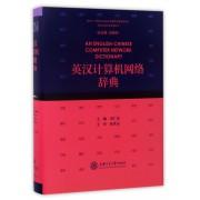英汉计算机网络辞典(精)/英汉信息技术系列辞书