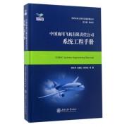 中国商用飞机有限责任公司系统工程手册(精)/民机系统工程与项目管理丛书