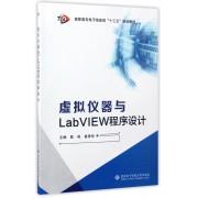 虚拟仪器与LabVIEW程序设计(高职高专电子信息类十三五规划教材)