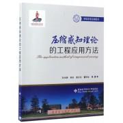 压缩感知理论的工程应用方法(西电学术文库图书)