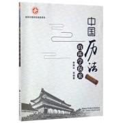 中国历法的科学探索